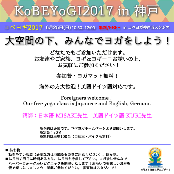 KoBEYoGI 2017 in 神戸 – International Day of Yoga Event in Kobe Japan