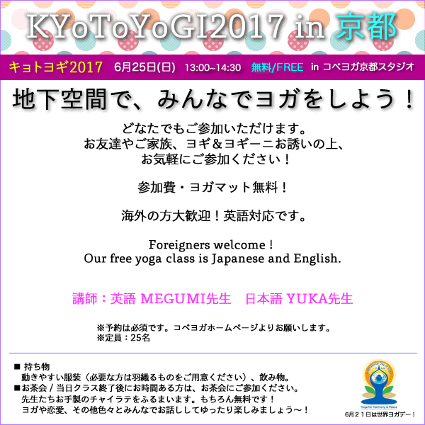 KYoToYoGI 2017 in 京都 – International Day of Yoga Event in Kyoto Japan