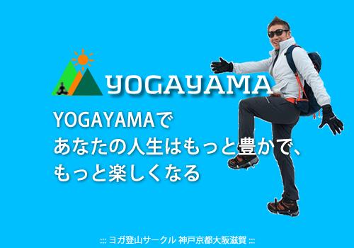 ヨガ登山サークル神戸大阪京都滋賀「YOGAYAMA / ヨガヤマ」