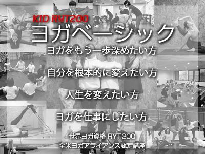 神戸京都ヨガベーシック | ヨガ資格RYT200 インストラクター養成